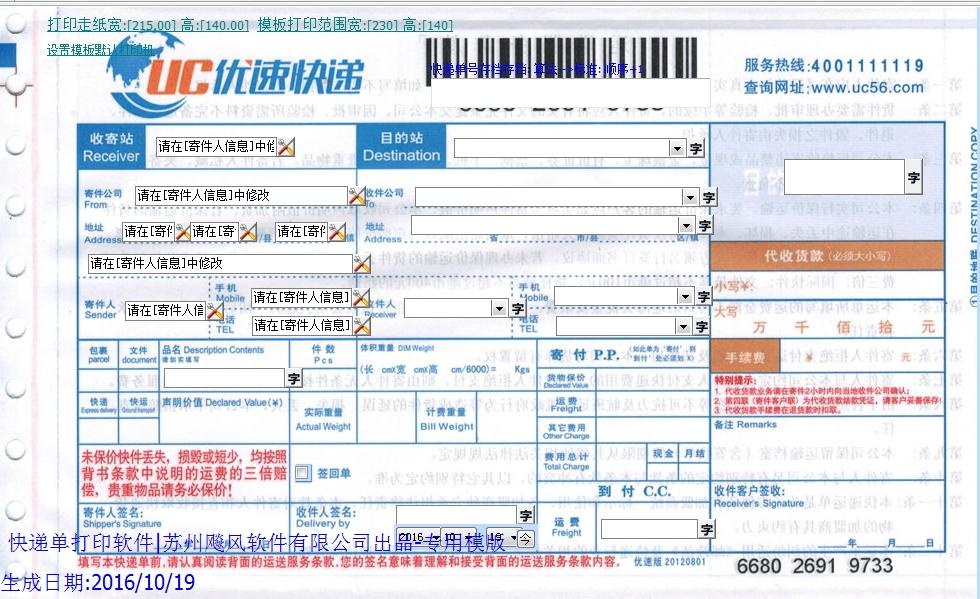 优速快递2012打印模版下载