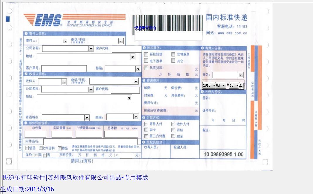 快递单打印软件|苏州