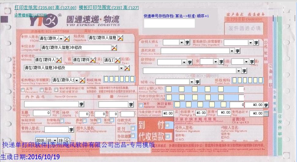 圆通2013到付打印模版下载
