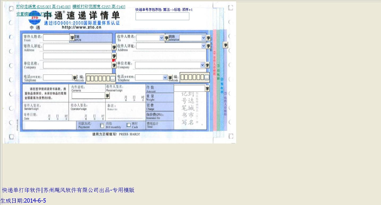 中通(2011旧)打印模版下载
