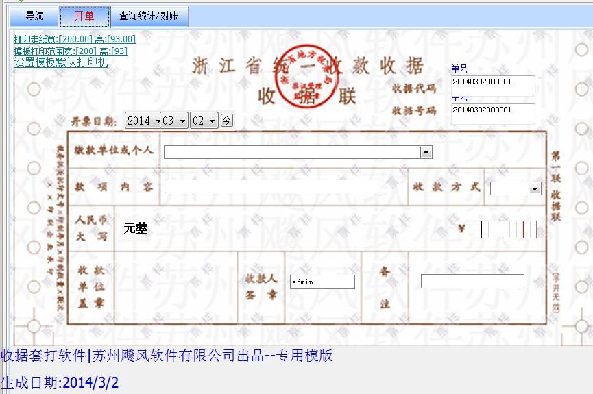 浙江省统一收款收据打印模版下载