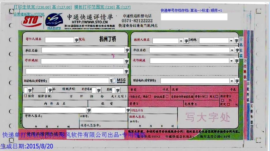 申通快递单打印软件打印模版下载