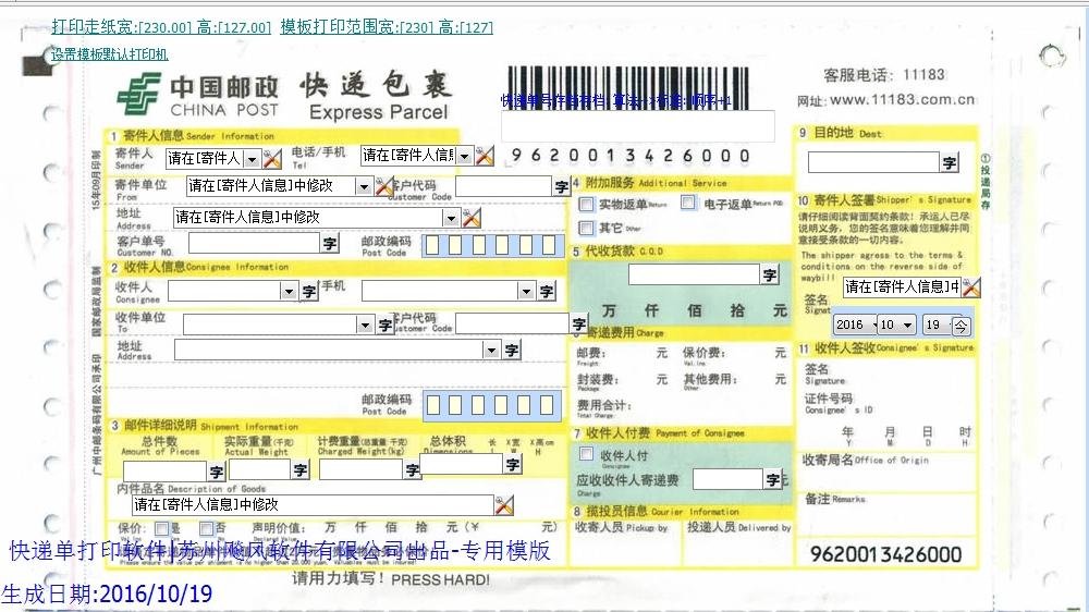 邮政快递包裹2016打印模版下载