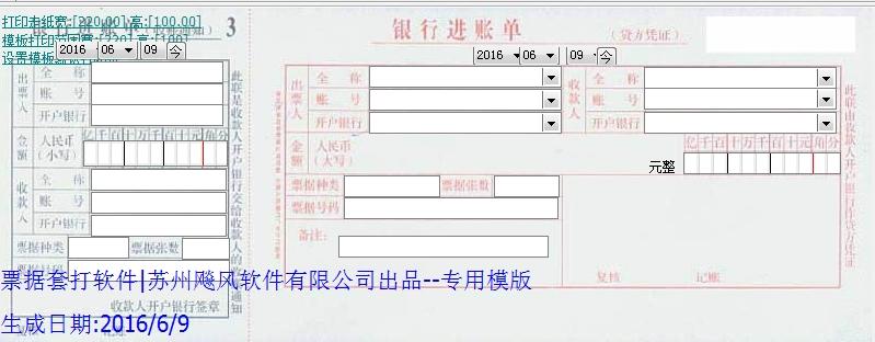 中国银行进账单模版
