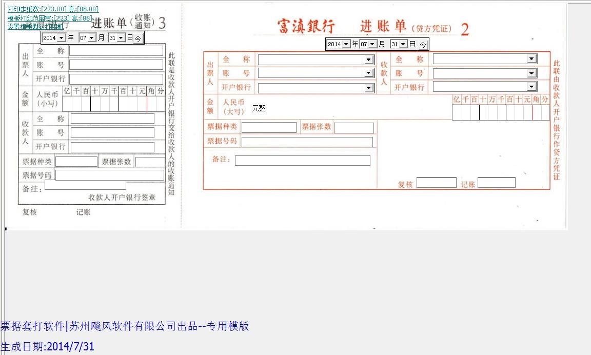 富滇银行进账单打印模版下载