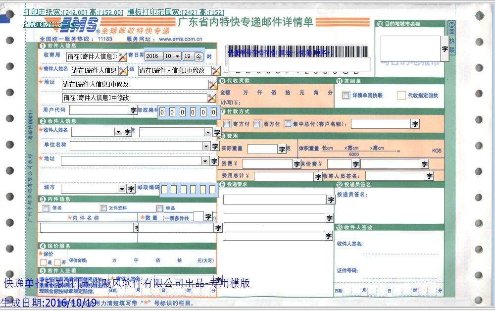 广东ems打印模版下载
