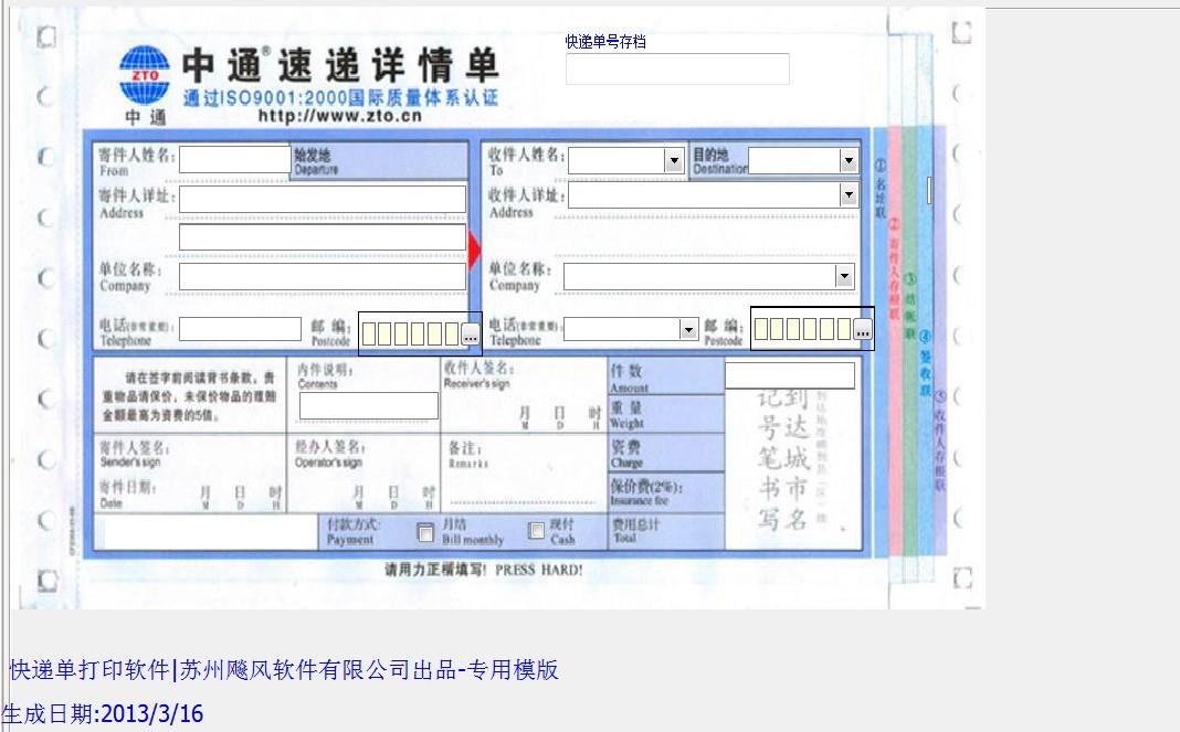 快递单打印软件|苏州飚风软件有限公司出品|中通